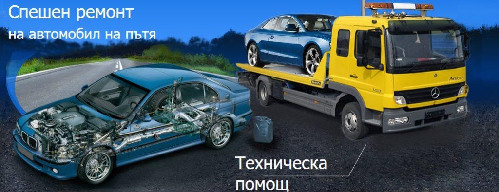 Пътна помощ в Русе